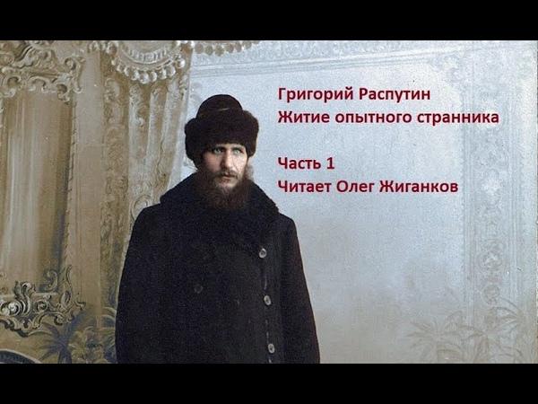 Григорий Распутин Житие опытного странника