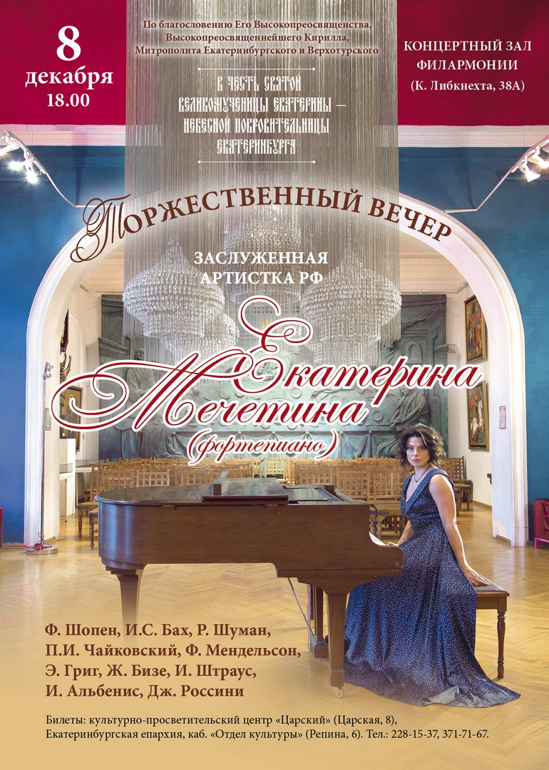Афиша Екатеринбург Концерт Екатерины Мечетиной