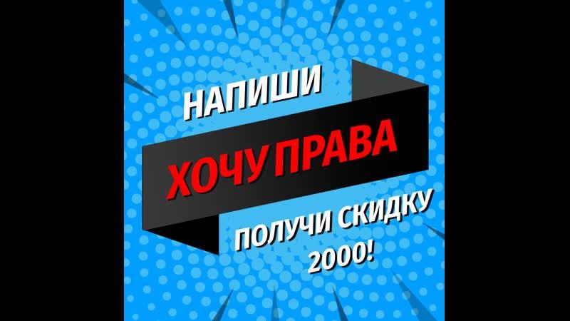 Напиши Хочу права - получи гарант скидку 2000 р.!