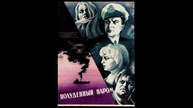 Полуденный паром Keskpäevane praam сов фильм остросюжетный психологическая драма 1967 с субтитр