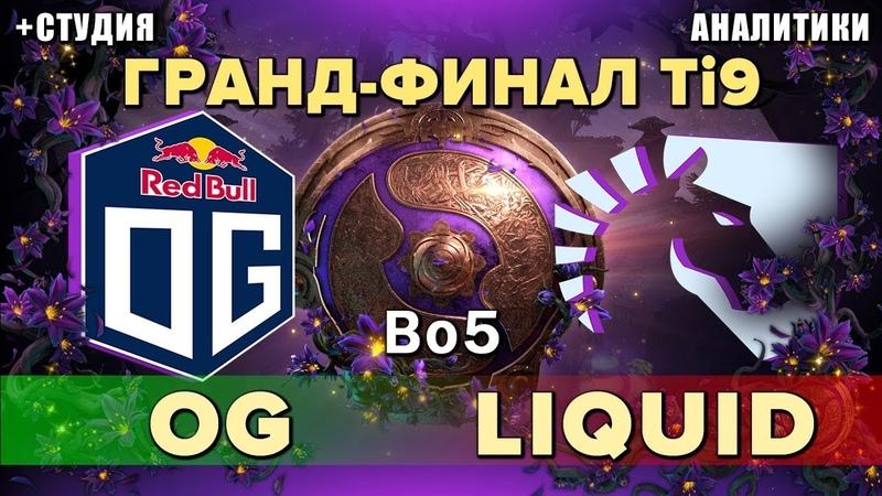 OG vs LIQUID - 2 Карта - Bo5 | ГРАНД-ФИНАЛ The International 9 [Xboct V1lat Аналитика]