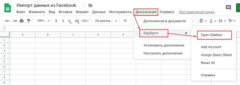 Как быстро и бесплатно импортировать в Google Таблицы статистику из Facebook, изображение №2