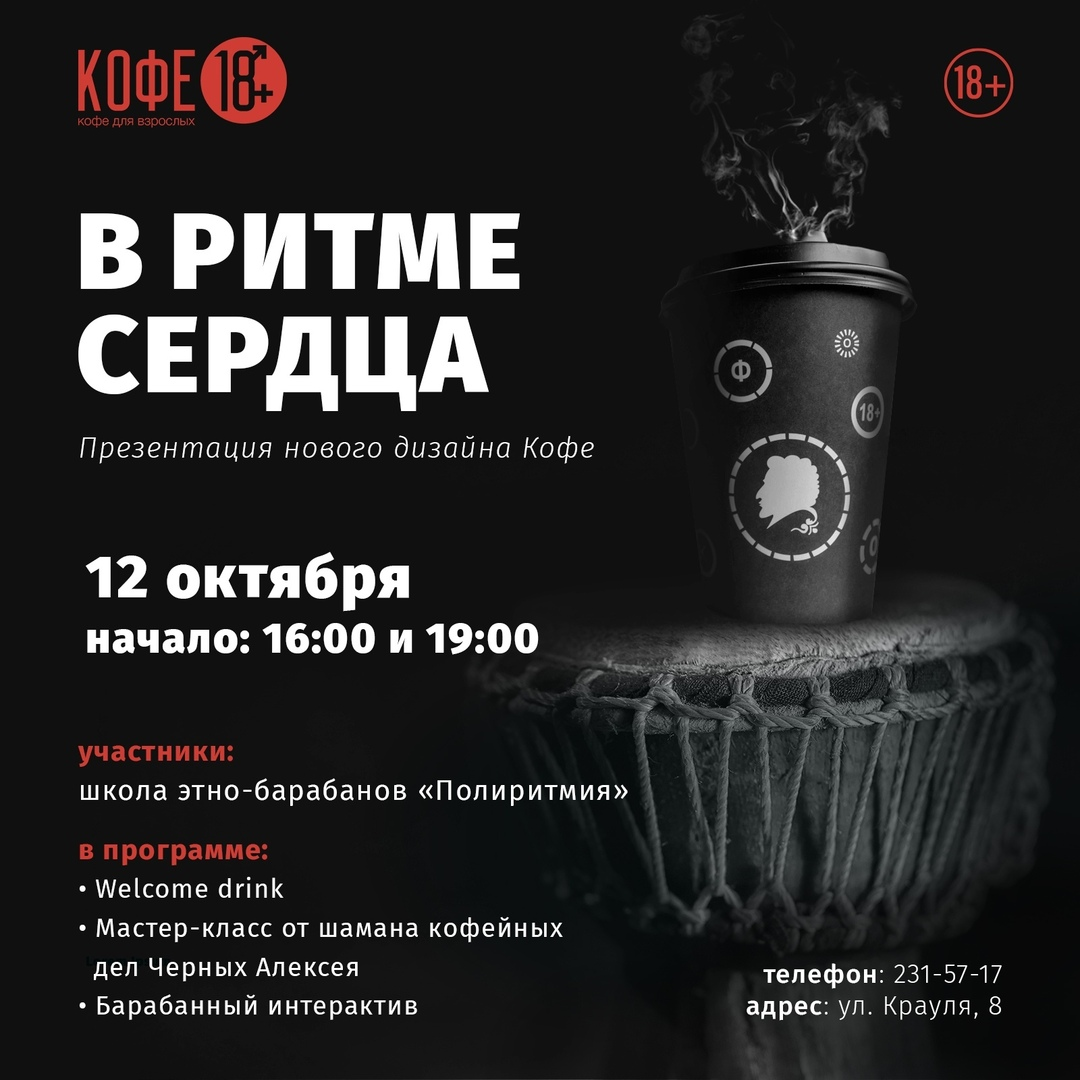 Афиша Екатеринбург В РИТМЕ СЕРДЦА!