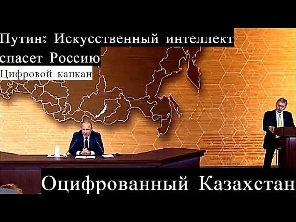 Путин Искусственный интеллект спасет Россию Цифровая клетка сжимается Оцифрованный Казахстан