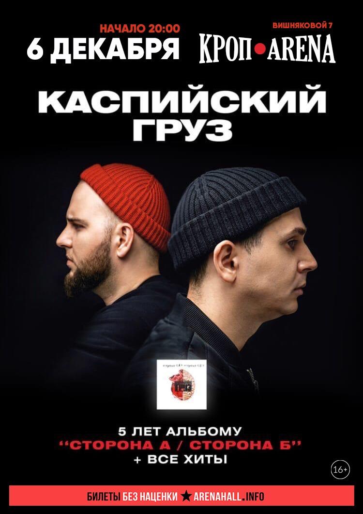 Афиша КАСПИЙСКИЙ ГРУЗ / 06/12 / Краснодар / КРОП ARENA