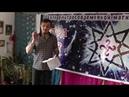 Магия = метафизика многоплановое рассмотрение основ магии. Лектор Ян Азин.\о. Хортица - 2 ч