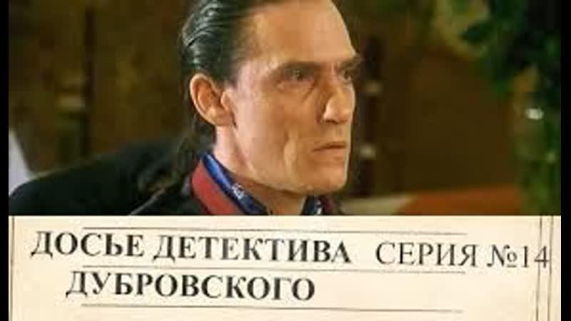 14 серия Досье Детектива Дубровского