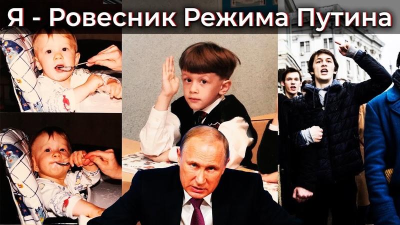 Меня зовут Егор Жуков Вся Моя Жизнь Прошла При Путине