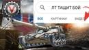 ИДЕАЛЬНЫЙ ПРИЁМ и ПЕРЕВОРОТ БОЯ на Линии Зигфрида Manticore от Вспышки World of Tanks