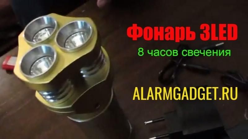 🔦HL- 633-T6🔦Убойный фонарь 3 LED для освещения на рыбалке, на охоте и в хозяйстве! Купить Скидка!