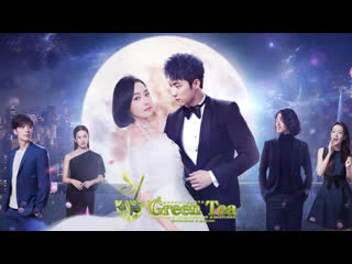 GREEN TEA Лунный свет и Валентин 05