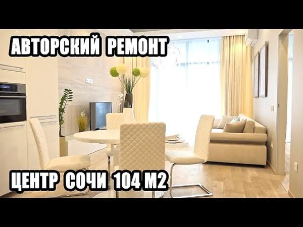 🔴 Апартаменты с АВТОРСКИМ РЕМОНТОМ в Центр СОЧИ Квартира с дизайнерским ремонтом Сочи