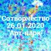 """26.01.20-Открытая студия поэтрока """"Сотворчество"""""""