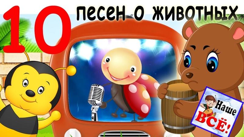 10 песен про животных Лучшие музыкальные мультики мультконцерт Выпуск 5 Наше всё