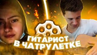 ГИТАРИСТ В ЧАТ РУЛЕТКЕ|УХОЖУ С YouTube НА 13 ДНЕЙ...