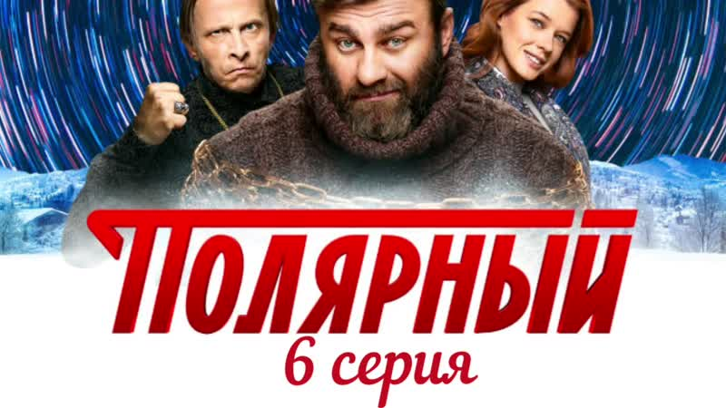 Полярный Сериал 2019 1 сезон 6 серия Смотреть Онлайн
