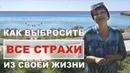 Страхи в жизни и как их побороть Эксперт по деловому общению Ирина Шиловская