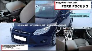 Подлокотник для Форд Фокус 3 / Ford Focus 3
