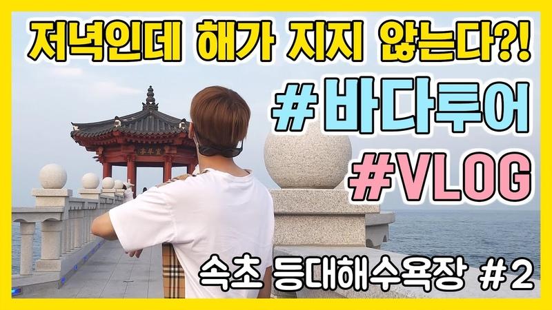 대한민국 해수욕장을 전부 가보자! 속초 2편 Lets go to the whole seaside in Korea! [ENG SUB] 속초 해돋이정자
