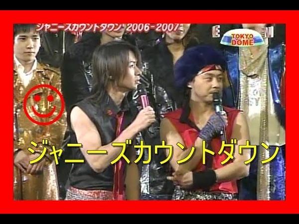 KinKi Kids ジャニーズカウントダウン2006 2007 キンキキッズ10周年SPメドレー