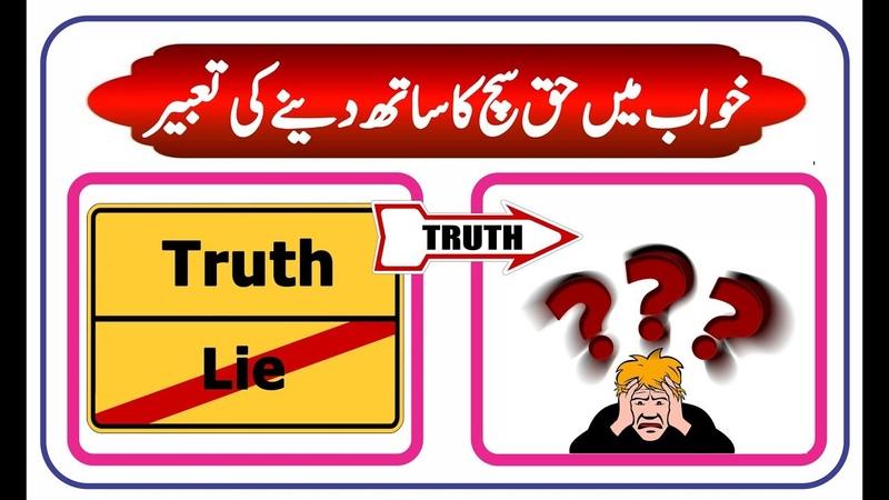 Khwab mein Haq Sach ki tabeer خواب میں حق سچ کا ساتھ دینے کی تعبیر