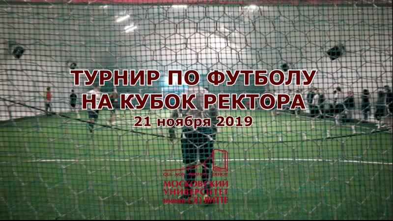Турнир на кубок ректора по футболу 2019 🏆