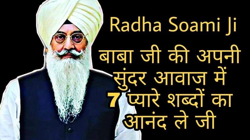 Baba Ji Ki Aawaj Me 7 New Radha Soami Shabad बाबा जी की मीठी आवाज में 7 सुंदर शब्द