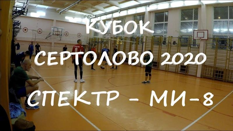КУБОК СЕРТОЛОВО 2020, МИ-8 - СПЕКТР, 12
