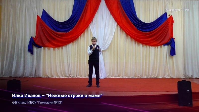 Илья Иванов Нежные строки о маме 29 11 2019г