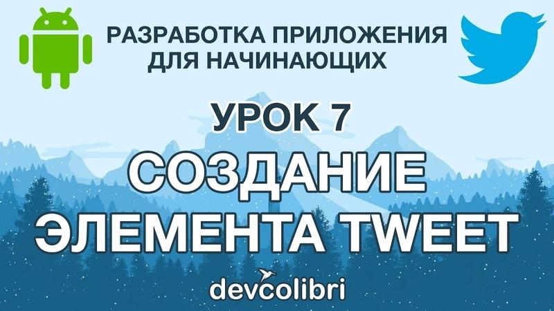 Разработка Android приложения Twitter Урок 7 Практика Создание элемента tweet