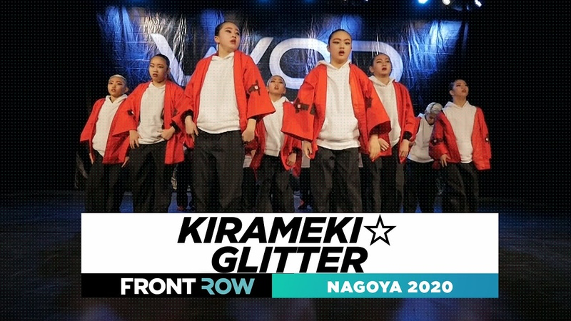 Kirameki☆glitter | FRONTROW | Team Division | World if Dance Nagoya 2020 | WODNGY2020
