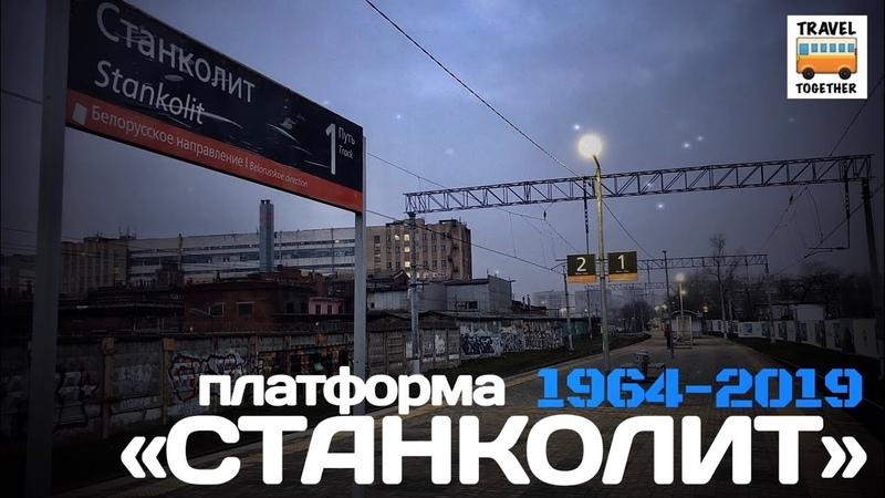 Ушедшие в историю. Платформа «Станколит» | Gone down in history. Stankolit