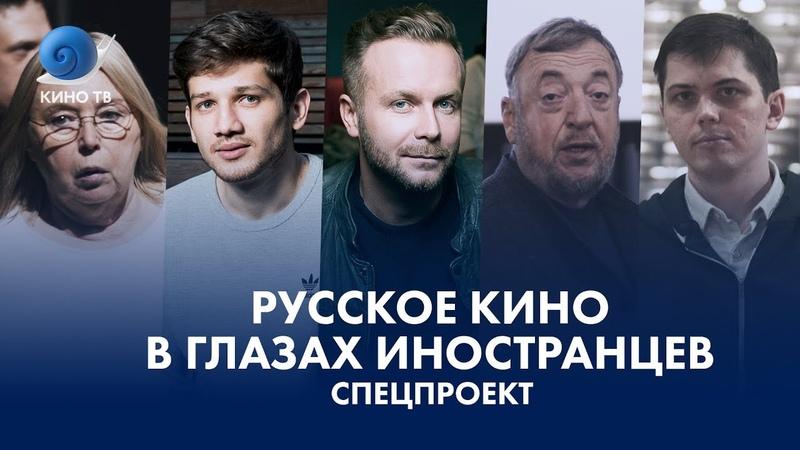 Русское кино в глазах иностранцев Спецпроект Кино ТВ