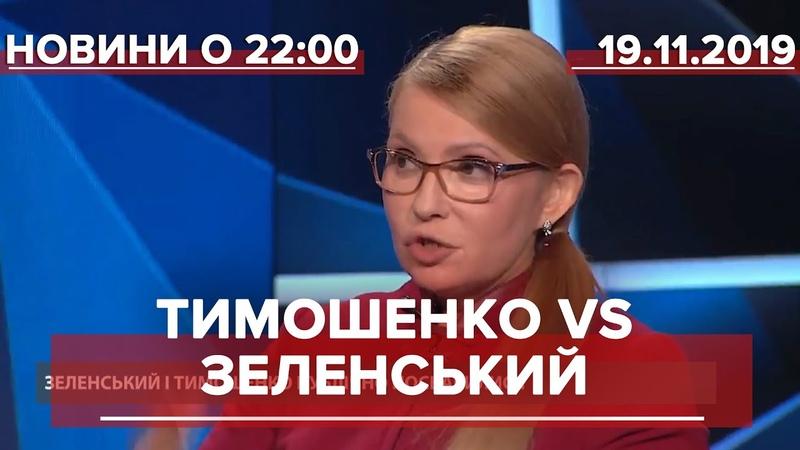 Підсумковий випуск новин за 22:00: Перепалка Зеленського та Тимошенко