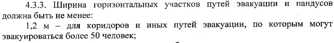 Интересные моменты нового СП 1.13130.2020, изображение №14