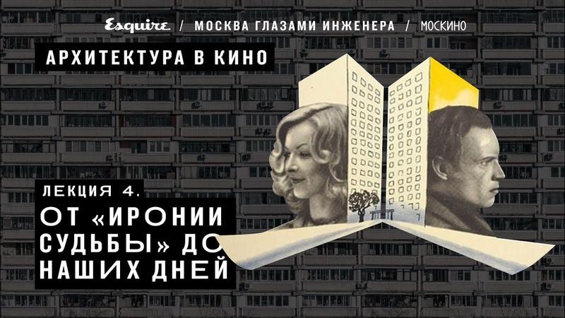 Архитектура в кино От Иронии судьбы до наших дней Айрат Багаутдинов