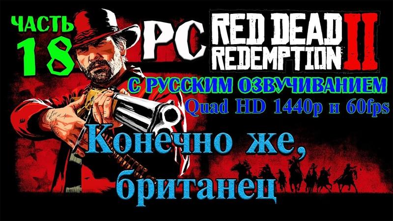 Прохождение Red Dead Redemption 2 ➤ Часть 18 ✦КОНЕЧНО ЖЕ БРИТАНЕЦ✦