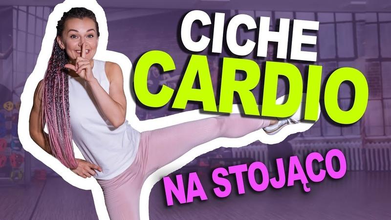 Monika Kołakowska Ciche Cardio Na Stojaco Тренировка для похудения без прыжков полностью стоя