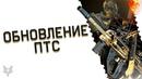 ОБНОВЛЕНИЕ ПТС ВАРФЕЙС!F90 MBR,НОВЫЙ СЕТ ОРУЖИЯ И БРОНИ БЕРСЕРК!АНТИХЕД И ТИТАН ВЕРНУЛИ В WARFACE!