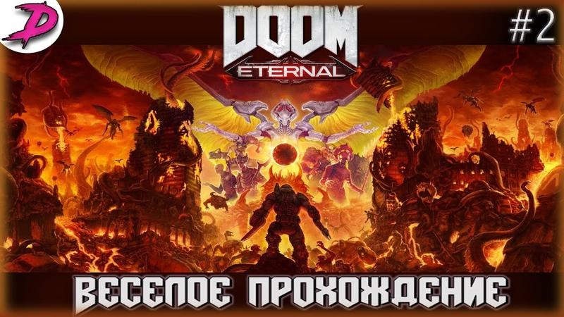 Doom Eternal Прохождение 2 Веселое прохождение с Doni Maza Gaming