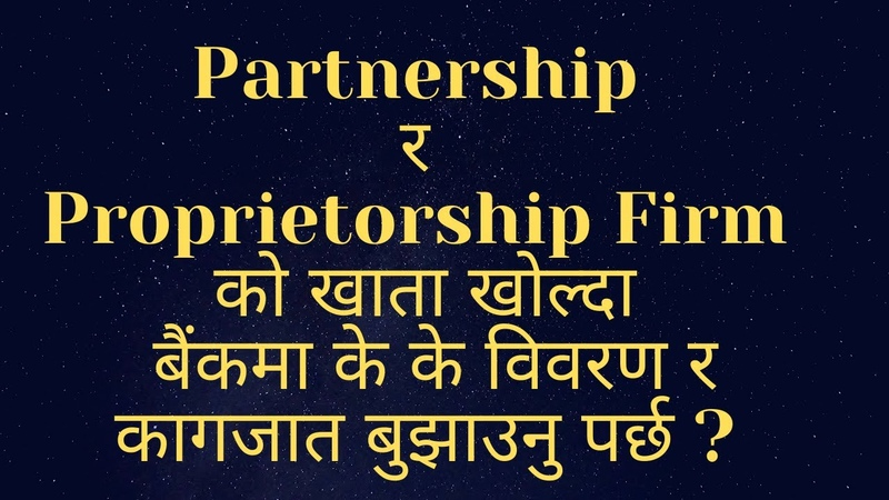 What types of document and information needed to open partnership proprietorship firm's account