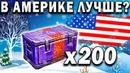 🗽 ПереТЕСТ Американских БОЛЬШИХ Коробок World of Tanks 🎄 Не 45 новогодних коробок WoT, а сразу 200