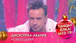 Дискотека Авария — Новогодняя // Танцы! Ёлка! МУЗ-ТВ! — 2021