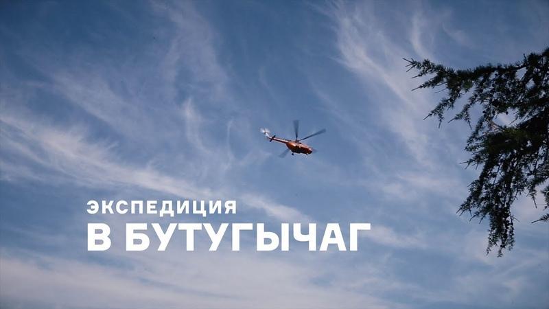 Бутугычаг Магаданская область Экспедиция Музея ГУЛАГа 2017