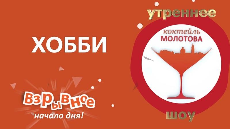 Утро на РБК-Пермь. «Коктейль Молотова» 01.04.20 Хобби
