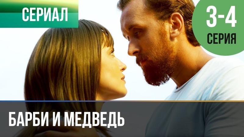 ▶️ Барби и медведь 3 и 4 серия Мелодрама Фильмы и сериалы Русские мелодрамы