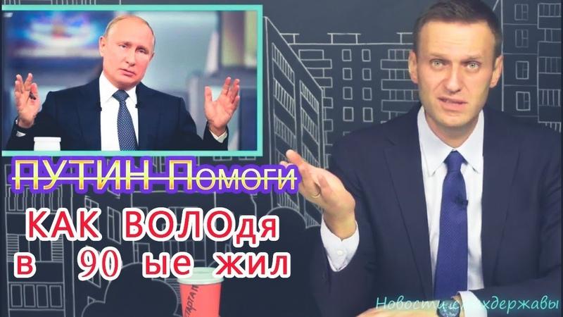 Навальный:Путин помоги.Как Володя в 90ые бабос пилил