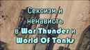 Профеменист оценивает War Thunder, World Of Tanks и Armored Warfare