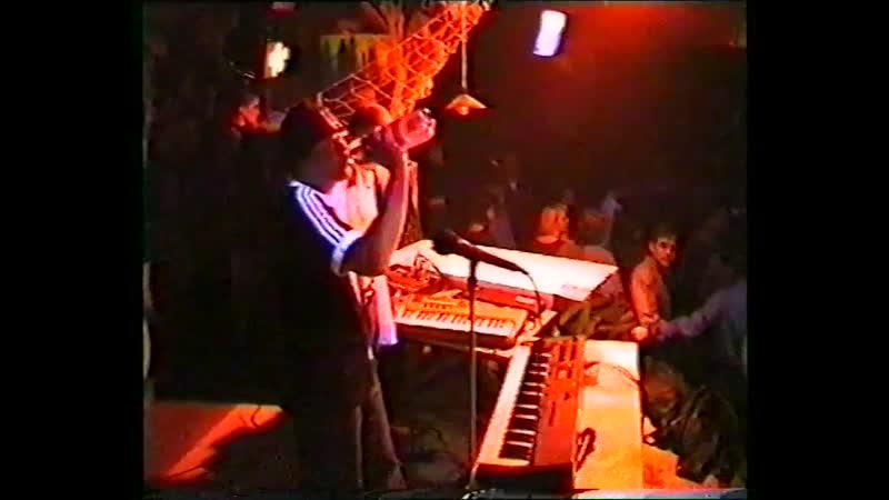 Группа Arrival Кириши WEEKEND 22 февраля 1997 года