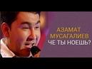 В песни Азамата Мусагалиева -есть же правда!Нам всегда кажется ,что у нас все плохо ,а бывает и хуже